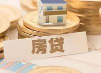 还房贷的人注意,这三点务必要留心,银行不会主动告诉你!